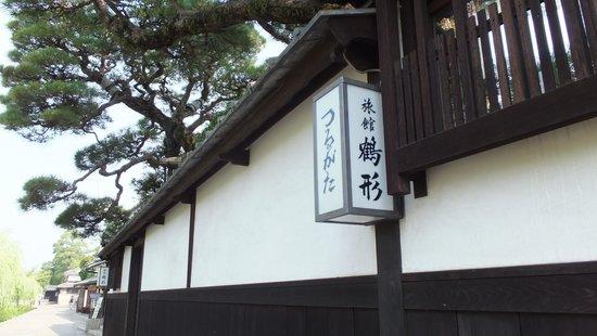 Tsurugata: 由緒正しい旅館です