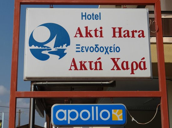 Akti Chara Hotel: The sign outside the hotel
