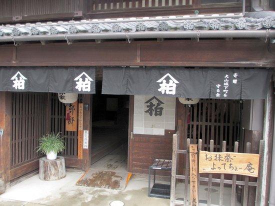 Former Isobe's House: 旧石部邸
