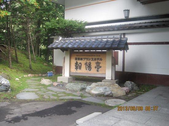 Sounkyo Choyotei: 正面の左横に看板