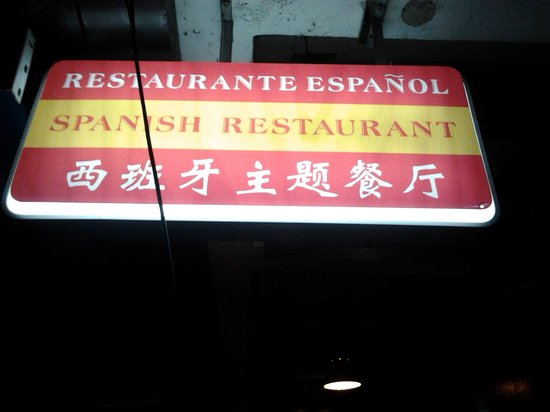 Don Quijote Spanish Restaurant : Luminoso