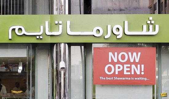Shawarma Time: Now Open