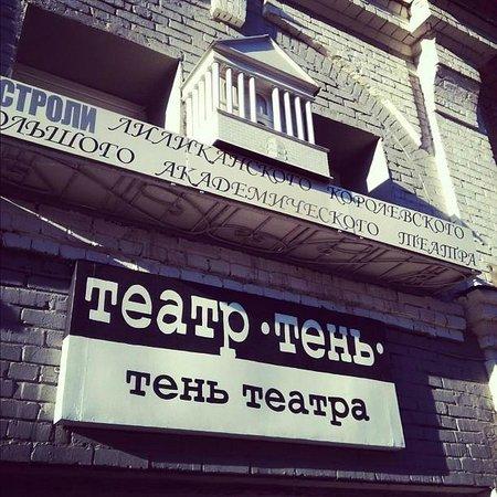 Tenj Theater