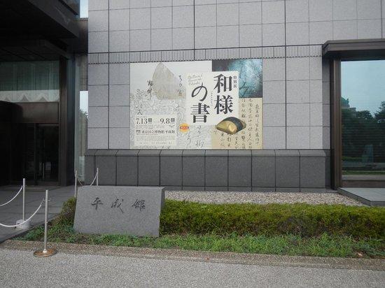 Tokyo National Museum The Heiseikan: 外観