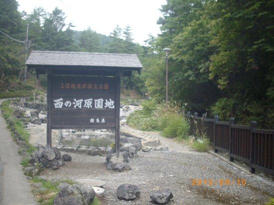 Sai no Kawara Rotenburo