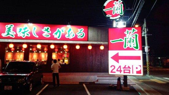 Ichiran Hiratsuka-branch: 店先