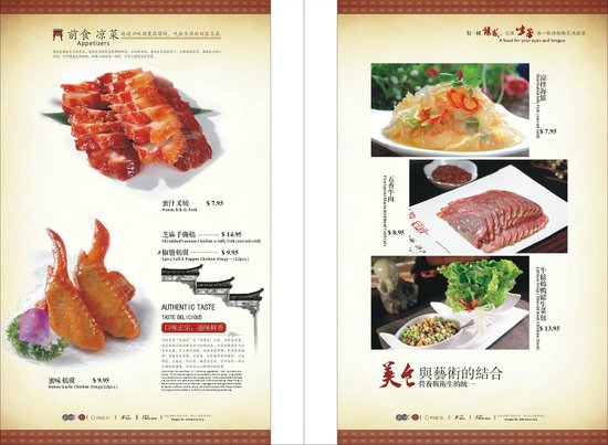Dim Sum Menu Picture Of Empire Garden Langley City