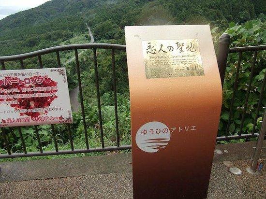 Suidu Parking Area Food Court : 杉津PA