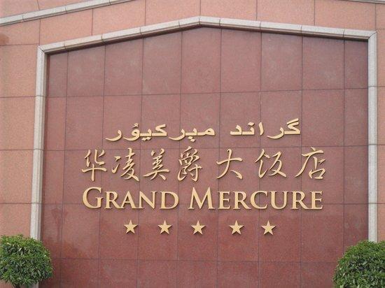 Grand Mercure Urumqi Hualing Hotel: entrée du grand mercure