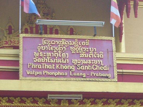 Wat Pa Phon Phao: Name plate on Santi Chedi