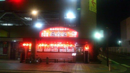Horumonsentatenguya: 店の前です