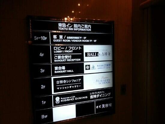 Kichijoji Tokyu REI Hotel: Ground floor. The reception is at 4th floor
