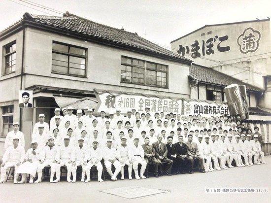 1958年(昭和33年) 富山市八人町 富山蒲鉾株式会社 社屋 - Picture of ...