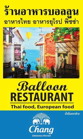 Balloon Restaurant: Out-side light box