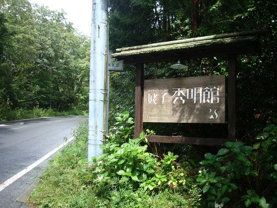 Shumeikan