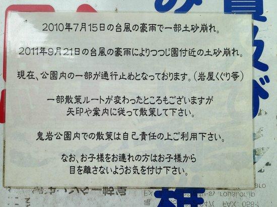 Gifu Prefecture, Japón: 張り紙