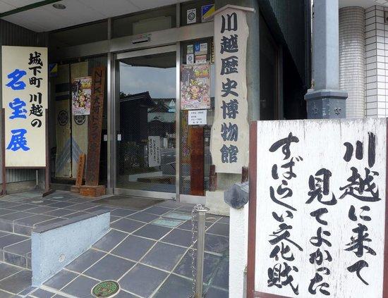 Kawagoe History Museum