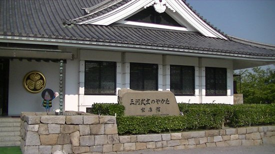 ‪The Ieyasu and Mikawa Bushi Museum‬