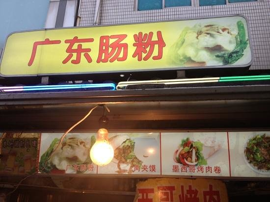 Metro Mall (guanqian Street): The Stand With Grilled Meat