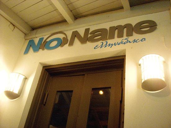 No Name Ellinadiko Bar