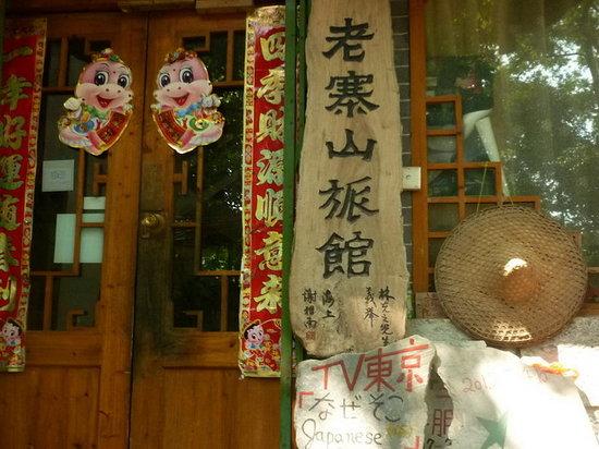 Laozhaishan Hotel
