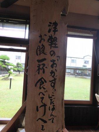 Suigunnoyado: syokujidokoro