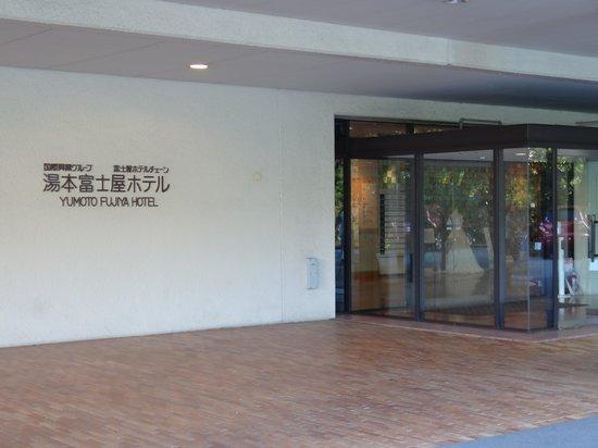 Yumoto Fujiya Hotel : 正面玄関