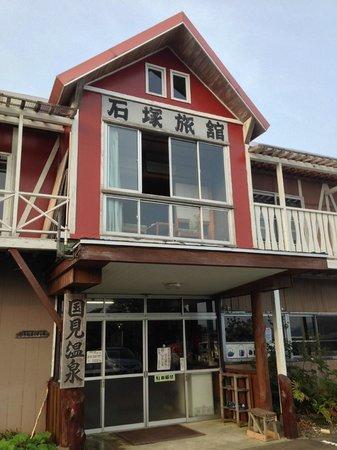 Kunimi Onnsen Isiduka Ryokan: 石塚旅館