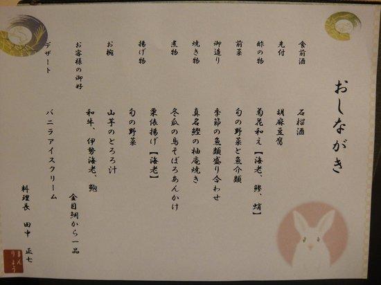 Ryokan Manryo: メニュー