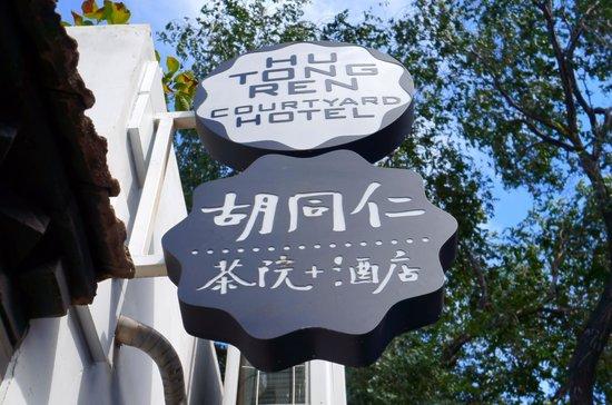 Beijing Wohkoon Hostel-Nan Luo Gu Xiang Branch: ホテルの看板 hotel sign