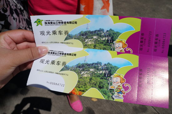 Mt. Shijing Park: Tickets to the Cable Car