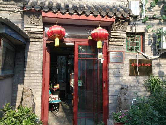 Courtyard View Hotel (Emperors Guards Station HouHai): Entrance