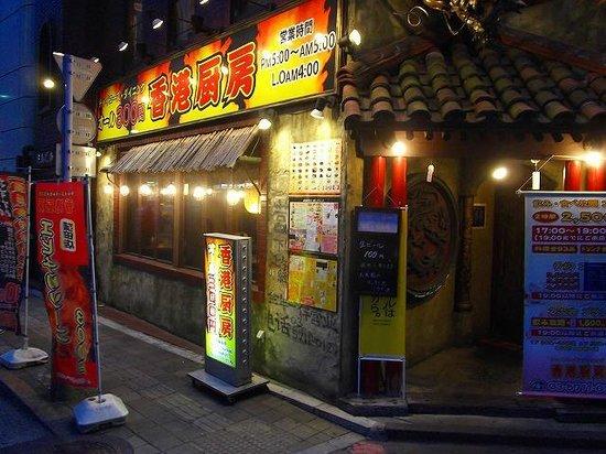 Hong Kong Chubou Kamata: 外観