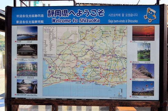 Michi-no-Eki Shiomizaka : 案内板