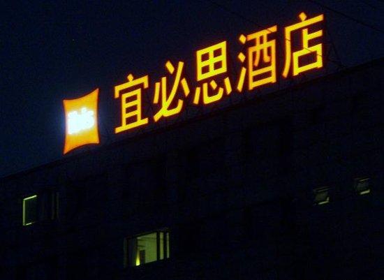 Ibis Shanghai Yu Garden: roof signage