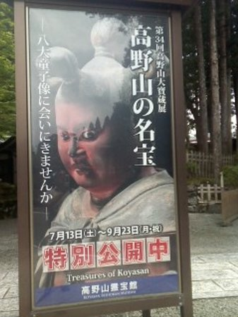 Koyasan Reihokan Museum: 特別展 八大童子像展のポスター