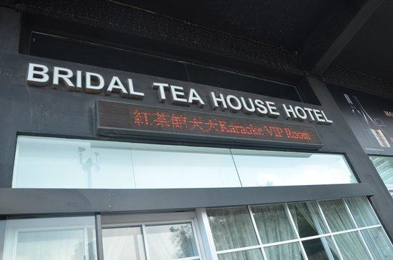 Bridal Tea House Hotel (To Kwa Wan) : The hotel