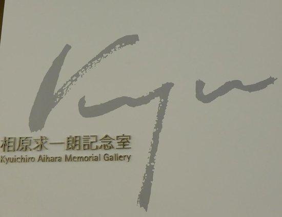 Kawagoe City Art Museum : 相原求一朗記念室入口