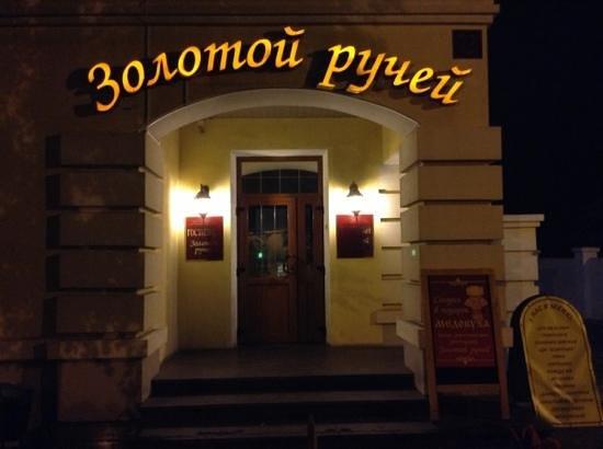 Zolotoy Ruchey Hotel: Центральный вход