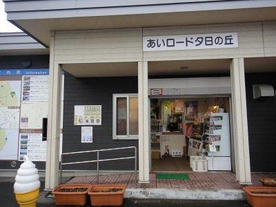 Ai Road Yuhi no Oka: 売店兼観光案内所