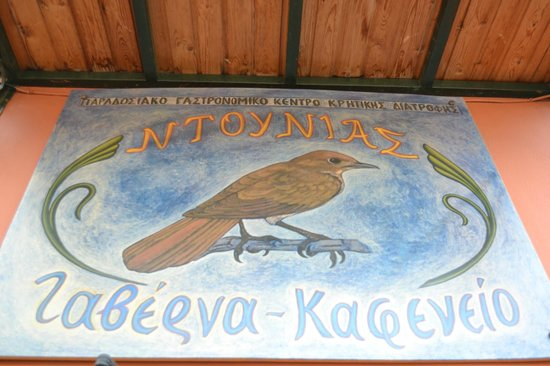 Drakona, Greece: #dounias #greek_traditional_tavern