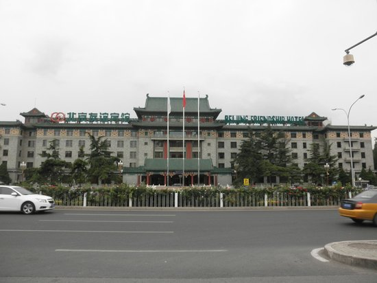 Beijing Friendship Hotel: Front view from the street