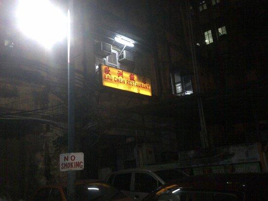 Eau Chew : The Neon Entrance !!