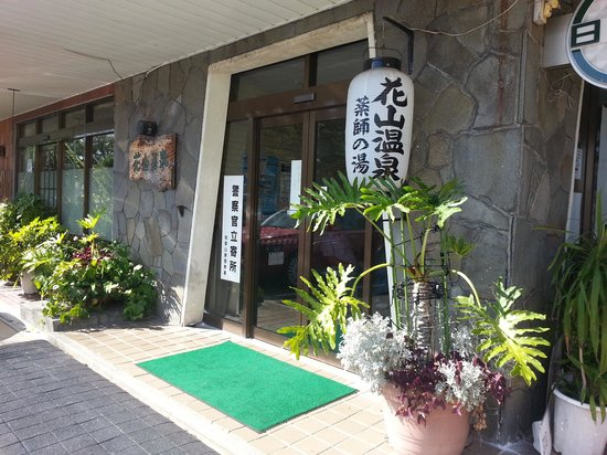 Hanayama Onsen