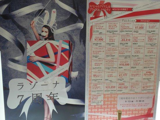 Lazona Kawasaki Plaza: 7周年特典の各ショップの掲示板