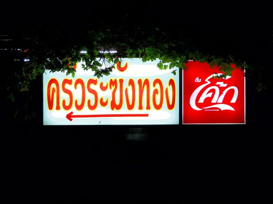 Krua Rakang Thong: 表の道から見える大きな看板です。
