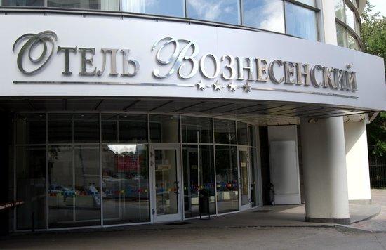 Voznesensky Hotel: Фассад