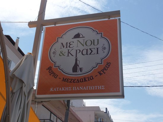 Me Nou & Krasi: Sign for the restaurant - easy to see!