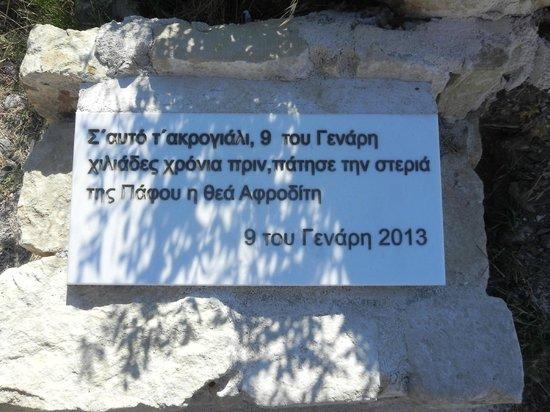 Aphrodite's Rock: Не знаю что это означает