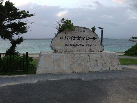 Hotel Southern Coast Miyakojima: Beach and safe swimming area, right across the road.